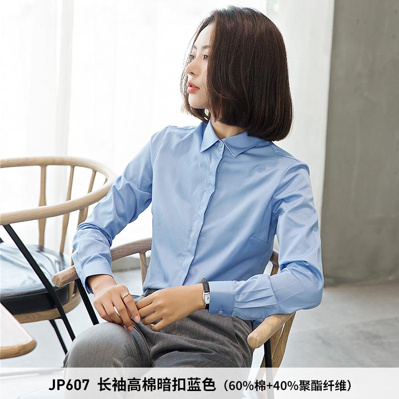JP607女长袖高棉暗扣蓝色