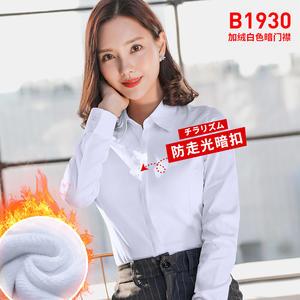 B1930女暗门襟加绒白色