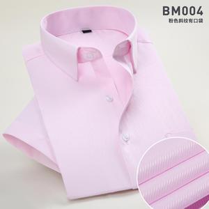 男士粉色斜纹短袖彩票倍投计算器appBM004