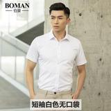 男士短袖商务款衬衫20526(无口袋)